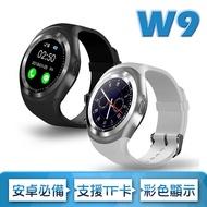 2018 改版 W9 藍芽智慧錶 心率偵測/可通話/防水/全屏觸控 手錶 運動錶 智慧手錶