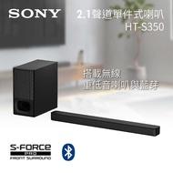 《限時下殺》SONY 索尼 2.1聲道單件式喇叭 HT-S350 公司貨