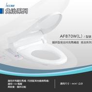 和成 HCG 暖烘型 免治沖洗馬桶座 白色 AF870W 44cm短版