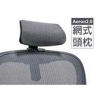 【滾動幸福PU輪】【適用Herman Miller Aeron 2.0專用頭枕】【台灣製造】【頭枕】灰色(1入)