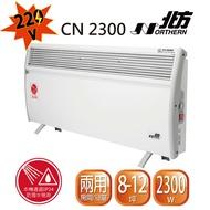 ☆現貨供應 北方第二代房間/浴室兩用對流式電暖器 CN2300