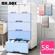 【Mr.Box】58大面寬-時尚五層抽屜式收納櫃-附鎖附輪(三色可選)