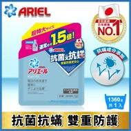 【日本No.1】Ariel 超濃縮抗菌抗蟎洗衣精補充包1360g /包