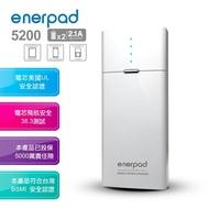 enerpad FG-5200 BSMI高品質5200mAh行動電源