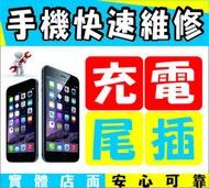 台中手機現場維修 ASUS ZenFone2 ZenFone5 ZenFone6 尾插 充電座更換