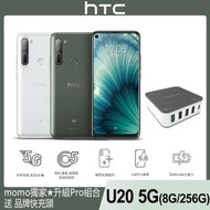 40W閃充充電器組【HTC 宏達電】U20 旗艦5G智慧型手機(8G/256)