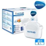 德國進口濾水壺專用 BRITA MAXTRA Plus 濾心 濾芯 新一代(一盒8入) Costco