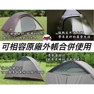 【悠遊戶外】 Camp Plus 天幕級雙層銀膠頂布 適合 SnowPeak SDE-003R 001R 001 003