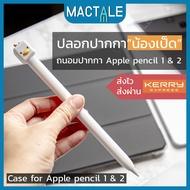 Mactale ปลอกปากกาซิลิโคน Apple pencil case Gen 1, 2 Stylus เคสปากกา เคสเก็บปากกา เคสซิลิโคน น้องหัวเป็ด สไตลัส