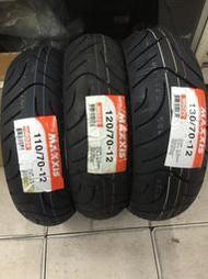 【崇明輪胎館】正新輪胎 MAXXIS 瑪吉斯 機車輪胎 M6029 130/70-12 1050元 尺寸齊全