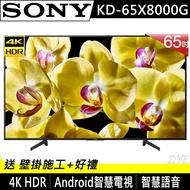 SONY索尼 65吋 4K HDR 智慧連網液晶電視 KD-65X8000G