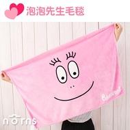 泡泡先生毛毯 - Norns 正版Barbapapa 粉色笑臉 法蘭絨披肩冷氣毯 棉被 懶人毯 刷毛毯子 被子