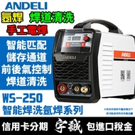 【宇誠】ANDELI安德利WS-250G氬焊機TIG變頻式電焊機WS250雙用焊機220V氬弧焊機IGBT焊道清洗機三用