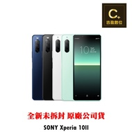 SONY Xperia 10 II 空機【吉盈數位商城】歡迎詢問免卡分期