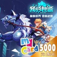 【MyCard】我的起源 5000點點數卡