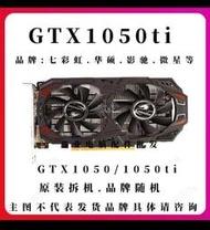 二手拆機顯卡GTX1050TI GTX960 GTX950 4G高端台式機遊戲顯卡包郵