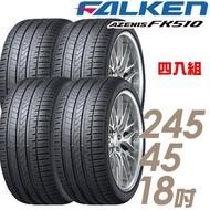 【FALKEN 飛隼】AZENIS FK510 濕地操控輪胎_四入組_245/45/18(FK510)