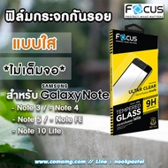 ฟิล์มกระจกSamsung ยี่ห้อFocus แบบใส (ไม่เต็มจอ) สำหรับ Samsung Galaxy Note3/Note4/Note5/Note FE/Note10 Lite