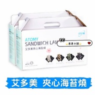 艾多美 夾心海苔燒 免運 韓國零食 艾多美 海苔 韓國 Atomy 禮盒 代購 過年 新年 送禮