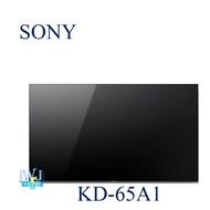 【暐竣電器】SONY 新力 KD-65A1 OLED電視 65型 KD65A1 另KD-55A1、KD-65X9000F