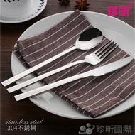 【珍昕】【3件組】精緻韓式304不鏽鋼刀叉勺組(刀、叉、勺各1)/西餐刀叉/不鏽鋼餐具/牛排刀