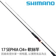 SHIMANO 17年 SEPHIA CI4 路亞軟絲竿  [漁拓釣具]