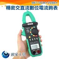 『頭家工具』精密交直流數位電流鉤表 交直流數位電流鉤表 交直流鉤表 交直流電流表 交直流電流錶 DCM+208B+