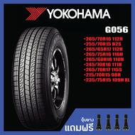Yokohama G056 •265/70R16•255/70R15•265/65R17•265/75R16•265/60R18•245/70R16•265/70R17 ยางใหม่ค้างปี (ดูปียางได้ในรายละเอียดสินค้า)