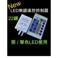 89 led  LED燈條 單色 無線遙控 控制器 5米LED燈條 5050燈條【G05】 閃爍控制器-自行