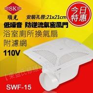 SWF-15 舒適家 順光 浴室用通風機 換氣機 附濾網【東益氏】通風扇 換氣扇 排風扇 110v電壓 防逆流氣密風門