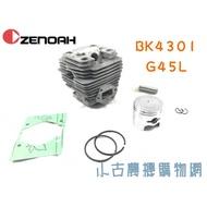 小古農機★ ZENOAH 小松 BK4301 G54L 汽缸活塞組 40MM 割草機零件 割草機 零