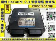 FORD ESCAPE 引擎電腦 2.3 2007- L3TF 18881 ECM ECU 行車電腦 維修 修理 圖7