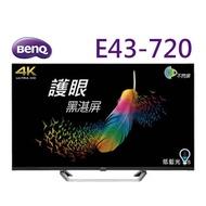 新機上市【宅配不安裝】BenQ  50型 4K低藍光 Android 9.0 連網液晶顯示器+視訊盒 ( E43-720 )