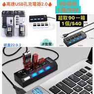 🔥USB孔充電器2.0🔥衝量款/娃娃機/🔥手機充電/平板🔋/usb分接頭/電腦usb分接頭/娃娃機商品