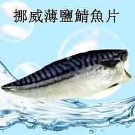 挪威薄鹽鯖魚片(140-160g)【真食材本舖・RealShop|海鮮】