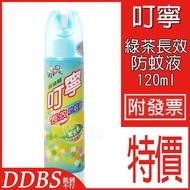 綠油精 叮嚀 綠茶 長效防蚊液 120ml 叮寧 不含敵避