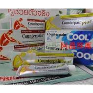 ✿新品買2送1大容量泰國施貴寶Counterpain120g(金裝版50ml不送)~機器貓阿溫