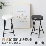 日式加厚PU摺疊椅 折疊椅 折疊凳 摺疊凳 圓凳 收納凳 露營折疊凳 收合椅 折合椅 折疊小板凳 椅凳 圓形折疊椅 免運