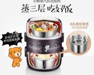便當盒 小熊三層電熱飯盒可插電加熱保溫便當盒不銹鋼熱飯器保鮮蒸煮飯盒 免運