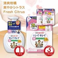 洗手乳【日本製】  趣淨洗手慕斯   清爽柑橘 1瓶+3補充包 LION Japan 獅王