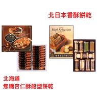 中秋禮盒 日本禮盒 北海道焦糖杏仁酥船型餅餅乾禮盒(20枚)/北日本香酥餅乾禮盒(35包/9種類)