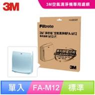 【3M】 FA-M12空氣清淨機替換濾網(M12-F)