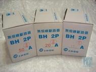 《附發票 未稅價160元》士林電機無熔絲斷路器5KA 無熔線斷路器 無熔絲開關BH型2P15A、20A、30A、40A