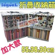【就是耀購】加大款 露營收納箱 /裝備箱/儲物箱/工具箱/折疊箱/整理箱/露營工具箱/衣物箱
