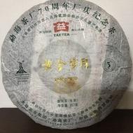 ~青茶苑~大益普洱茶#黃金歲月*357克*1餅