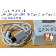 美人魚【三星 雙TYPE C】A70 A80 A90 s20 PD Type-C to Type-C 原廠傳輸充電線
