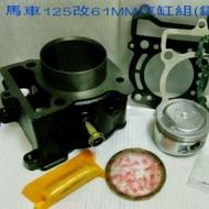 【阿鎧汽缸】馬車125改61MM汽缸組(鑄鐵缸)