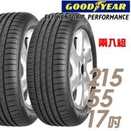 【固特異】EGPerformance 低噪音舒適輪胎_二入組_215/55/17