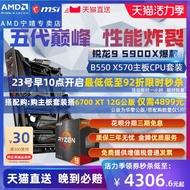 AMD銳龍Ryzen R9 5900X盒裝+微星B550M/X570主板CPU套裝unify超頻游戲