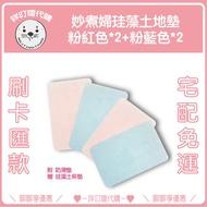 咩叮噹代購|免運|妙煮婦珪藻土地墊粉紅色*2+粉藍色*2 贈杯墊